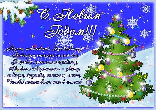 Новогодние красивые поздравления короткие