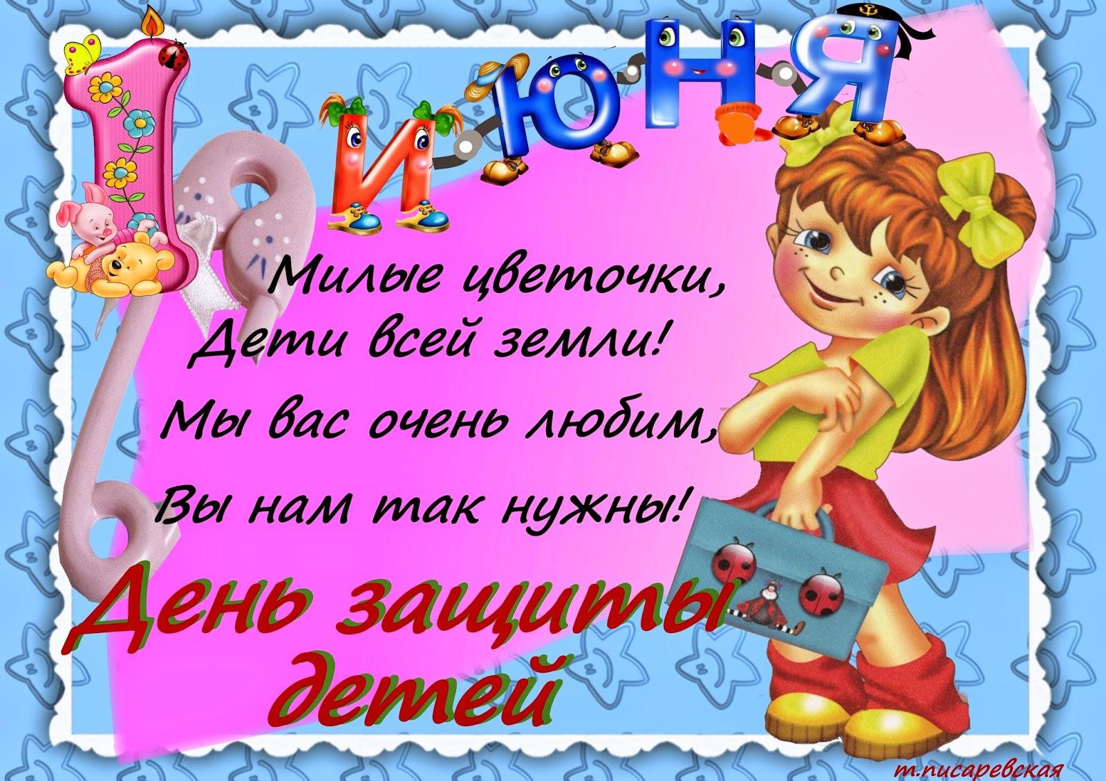 Поздравления для детей к дню защиты детей