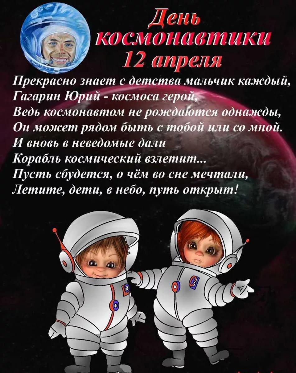 Открытка с днём космонавтики 57